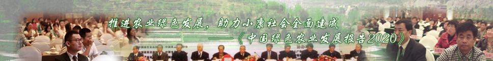 中国绿色农业发展年会
