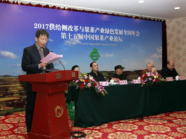 2017供给侧改革与果菜产业绿色发展全国年会华彩登场