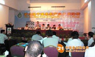 第四届中国果菜产业发展论坛在博鳌举行