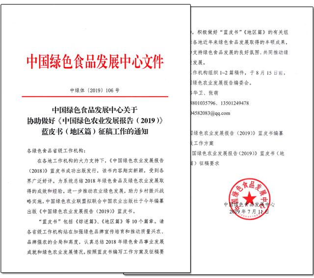 中国绿色食品发展中心发文协助蓝皮书(地区篇)征稿