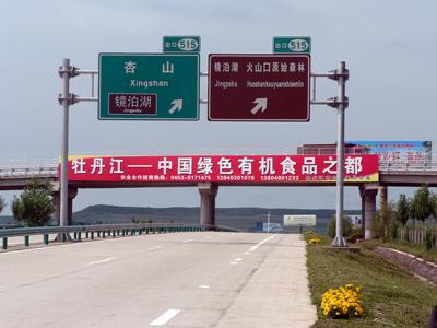 牡丹江市:全力打造中国绿色有机食品之都
