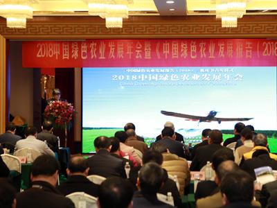 2018中国绿色农业发展年会现场盛况