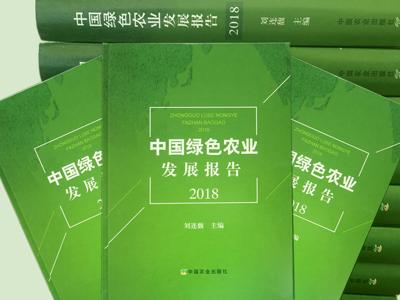 《中国绿色农业发展报告(2018)》蓝皮书出版发行