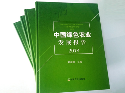 人民网、中经网、农民日报等各大媒体报到《绿色农业报告》出版消息