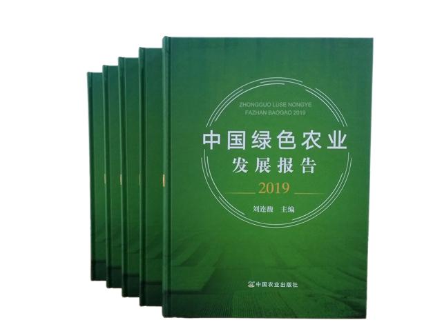 人民网、新华网等各大媒体报道《绿色农业报告2019》出版消息