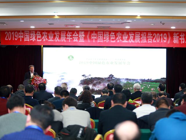 人民日报:2019中国绿色农业发展年会在京举办 《中国绿色农业发展报告2019》新书发布