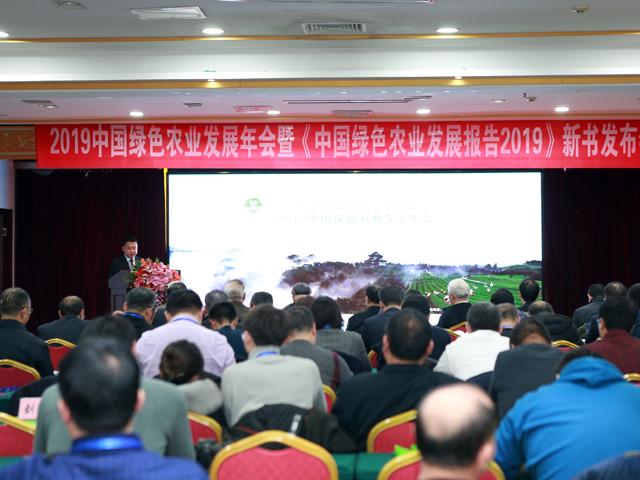 中国科技网:2019中国绿色农业发展年会在京举办