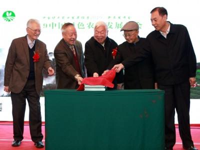 中经网:2019中国绿色农业发展年会在京举办